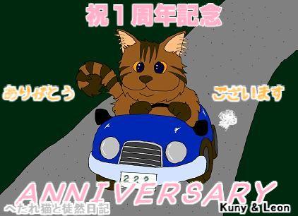 1周年記念.JPG